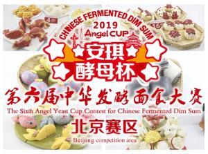 面点文化继往开来   访北京赛区获奖选手
