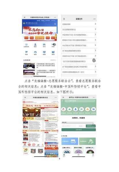 关于组织开展科技志愿者注册管理的通知-中国粮油学会_Page_8.jpg