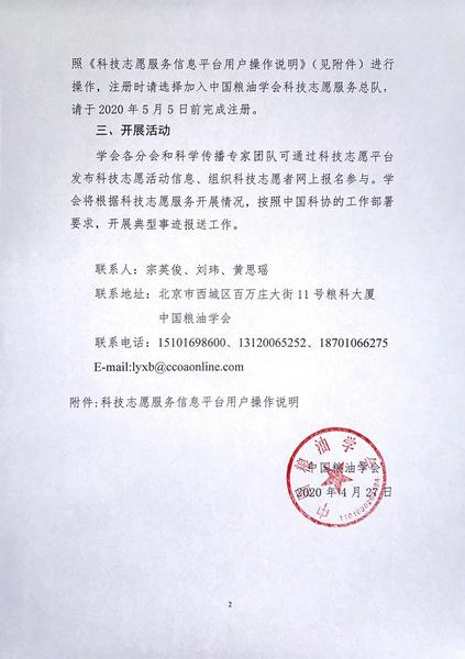 关于组织开展科技志愿者注册管理的通知-中国粮油学会_Page_2.jpg
