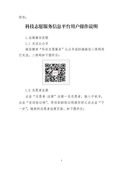 关于组织开展科技志愿者注册管理的通知-中国粮油学会_Page_3.jpg