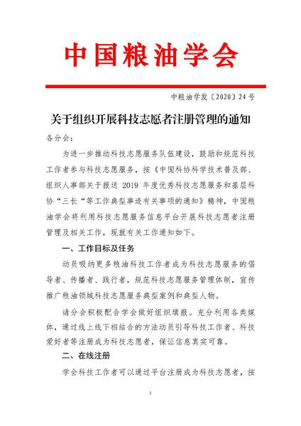关于组织开展科技志愿者注册管理的通知-中国粮油学会_Page_1.jpg