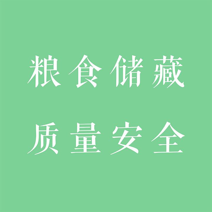 关注!中国粮油学会第二期粮新青年论坛明日召开