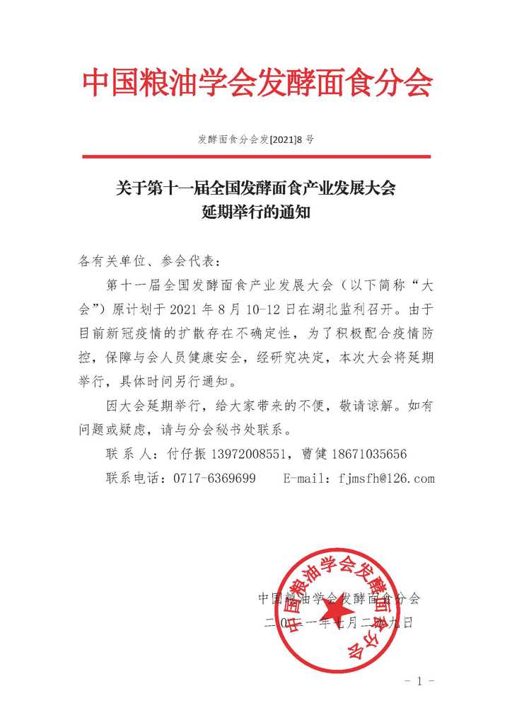关于第十一届全国发酵面食产业发展大会延期举行的通知
