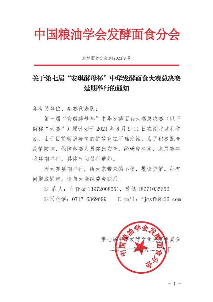 """关于第七届""""安琪酵母杯""""中华发酵面食大赛总决赛延期举行的通知"""